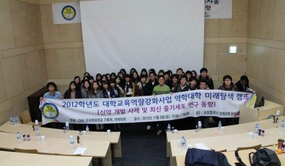 2012 대학교육역량강화사업 약학대학 미래탐색 캠프