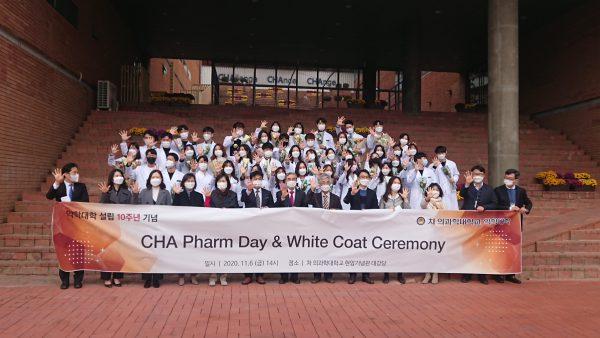 2020 제5회 CHA Pharm Day